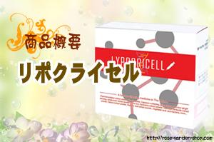 リポクライセル/商品概要・評価