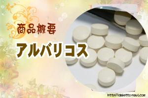 アルバリコス/商品概要・評価