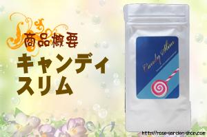 キャンディスリム/商品概要・評価