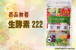 生酵素222/商品概要・評価