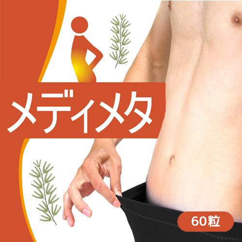 メディメタで内臓脂肪が蒸発!?脂肪蒸散剤ダイエットの効果・口コミ・評判