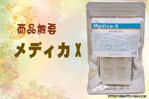 メディカX/商品概要・評価