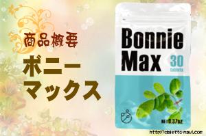 ボニーマックス/商品概要・評価